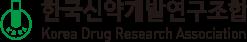 한국신약개발연구조합